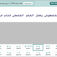 Thumb_free_arabic_typing_tutor